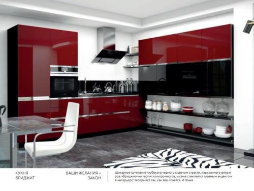 Кухня ALVIC 16